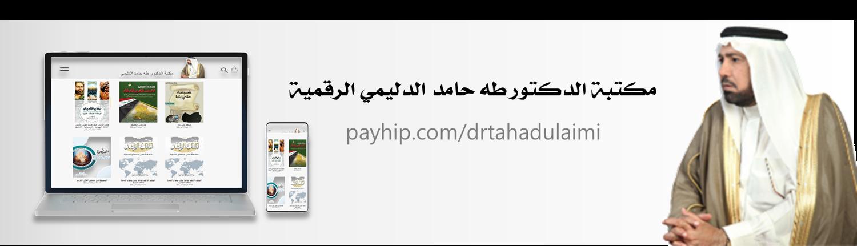 مكتبة كتب الدكتور طه حامد الدليمي